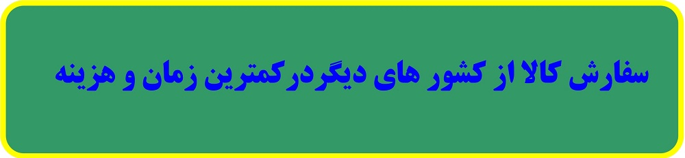 سفارش کالا از خارج از ایران